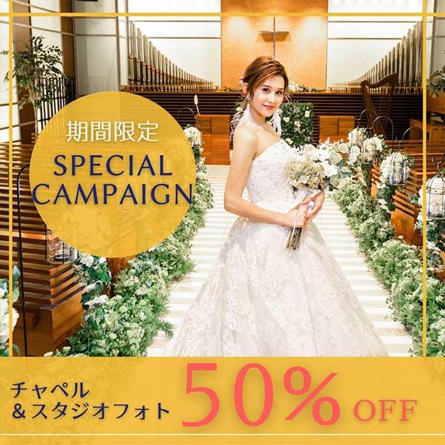 【チャペルがお得】サマーフォトウェディングキャンペーン