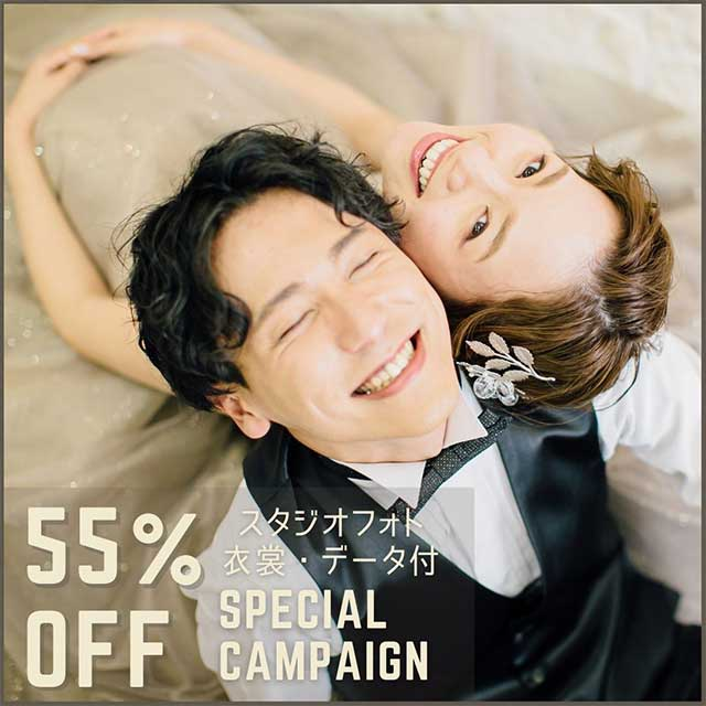 【GoGo!55%OFF】スタジオフォトサマーキャンぺーン