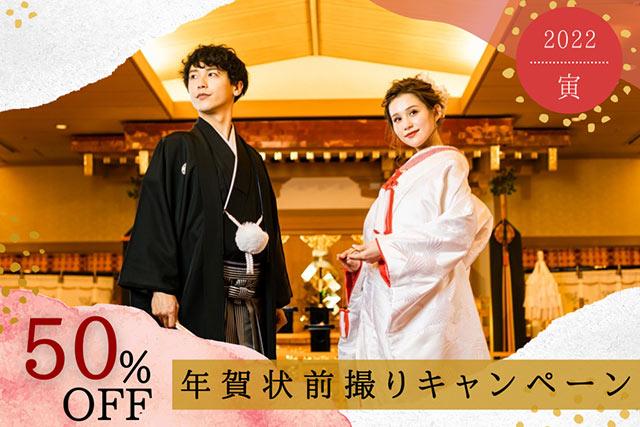 【スタジオ&チャペル&神殿】年賀状キャンペーン2022