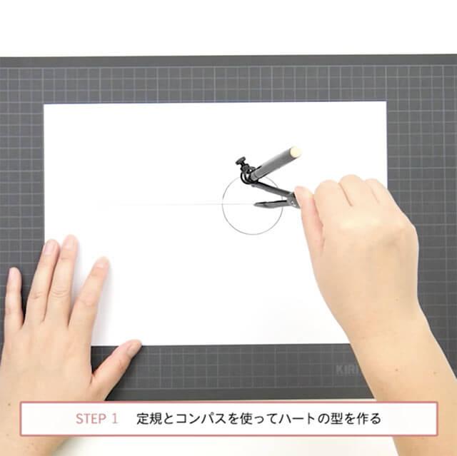 立体ハート装飾の作り方
