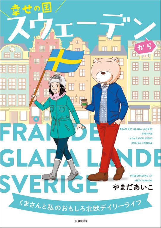 作者Aikoさんの最新書籍『幸せの国スウェーデンから くまさんと私のおもしろ北欧デイリーライフ』