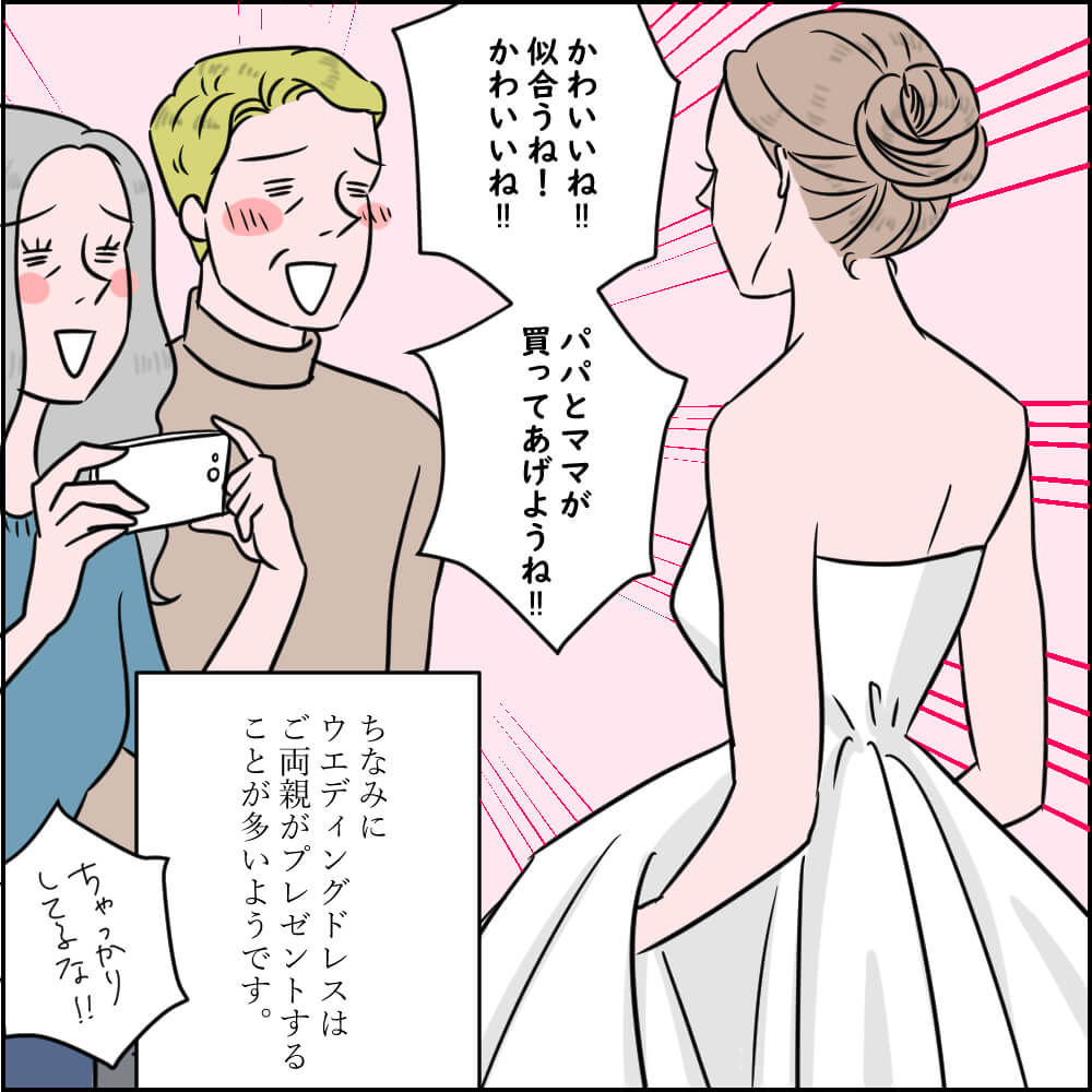 ちなみにウェディングドレスはちゃっかり親に買ってもらうということが多いそう。