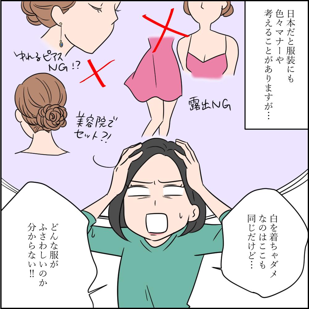 日本では服装マナーが多く、着ていく服に悩みます