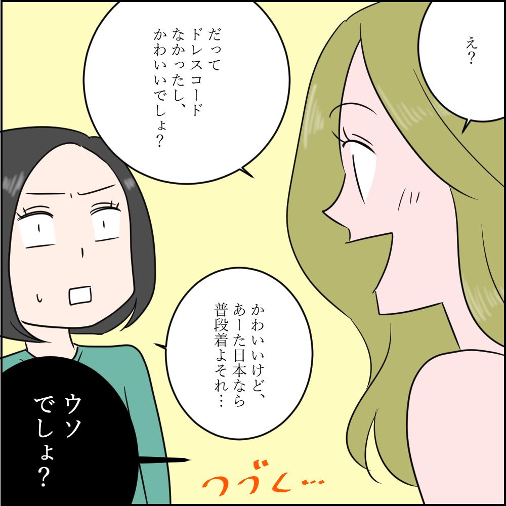 日本では普段着と思うようなカジュアルなワンピースで参加してもいいようです