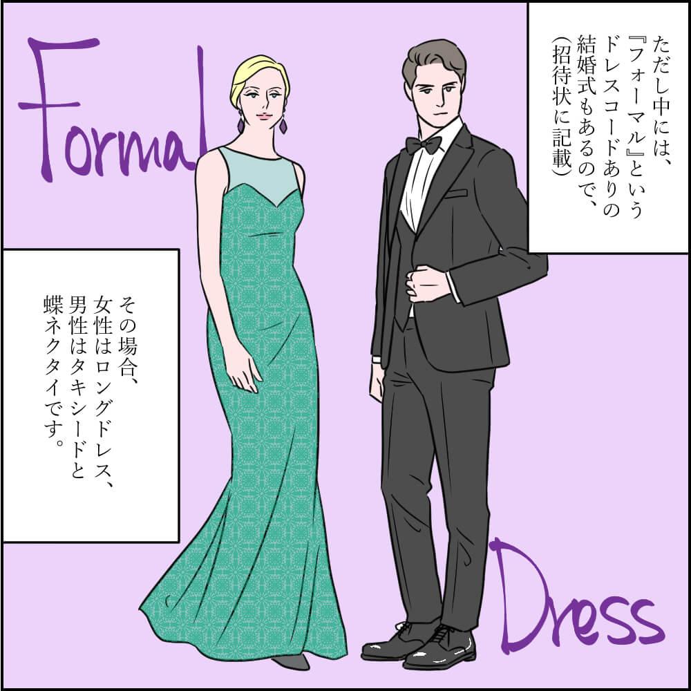 フォーマルというドレスコードの場合正装で