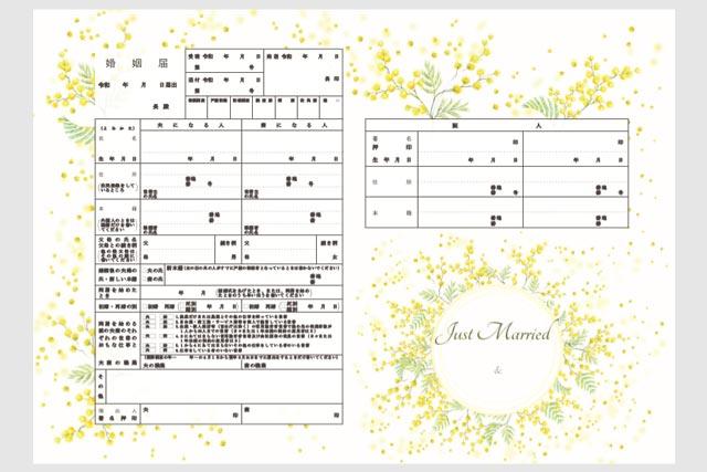 結婚式準備com『オリジナル婚姻届け』ミモザ