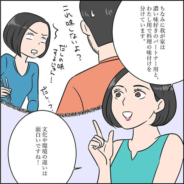 漫画パートナーとの間で感じた文化・価値観の違い