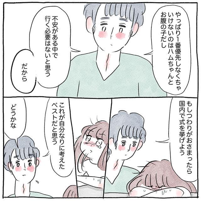 グラハム子さんオリジナル結婚準備インスタ漫画