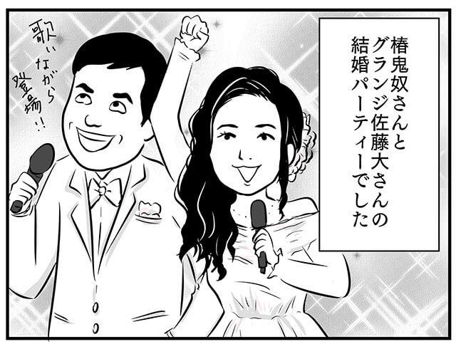 『夫婦のじかん』の大貫さんオリジナル結婚式漫画