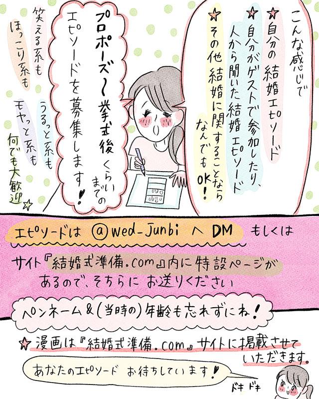 あなたのとっておき『結婚物語』をグラハム子さんの素敵な漫画で紹介します