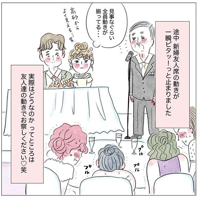 グラハム子さん結婚式Instagram漫画