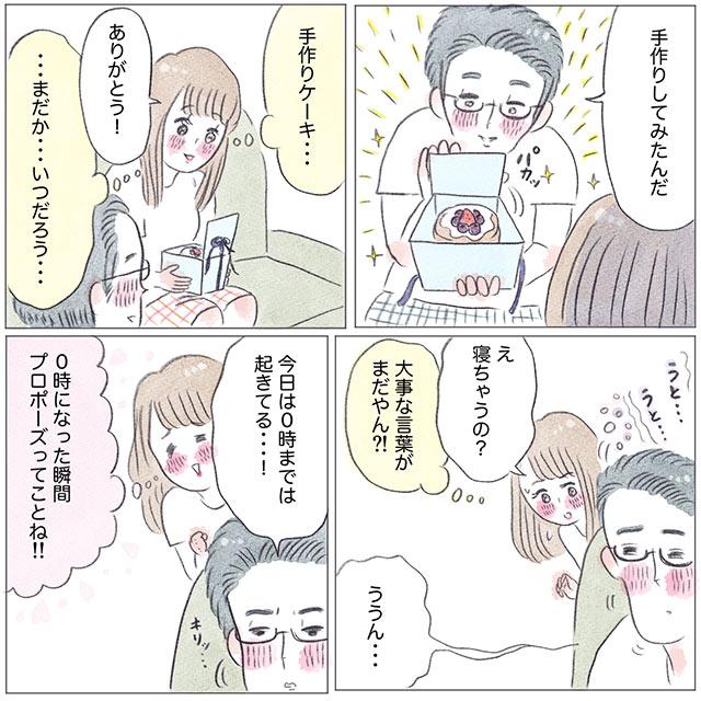 教えて!みんなの結婚物語グラハム子Instagram漫画