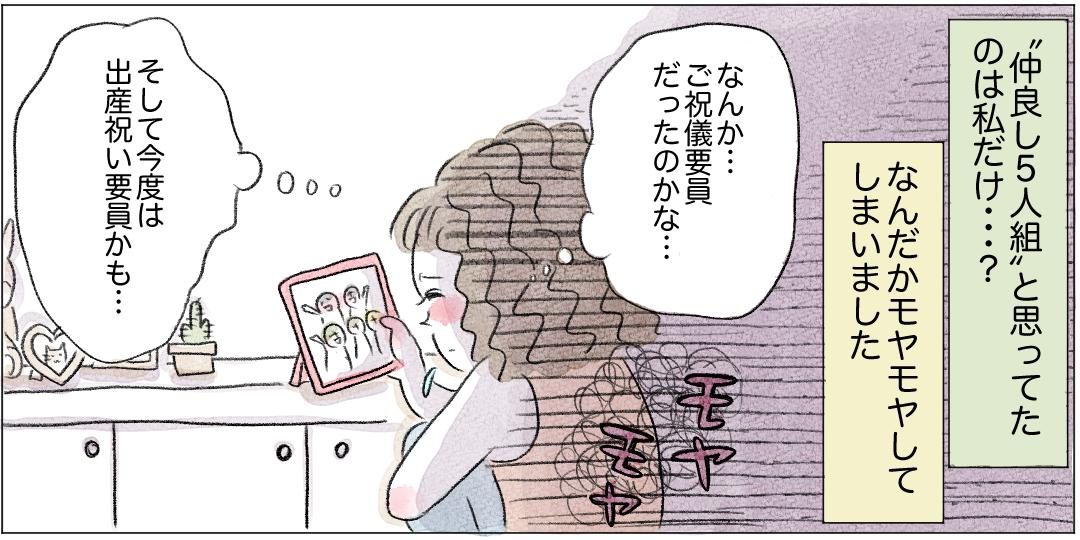 教えて!みんなの結婚物語グラハム子さんの結婚インスタ漫画最悪な結婚式体験