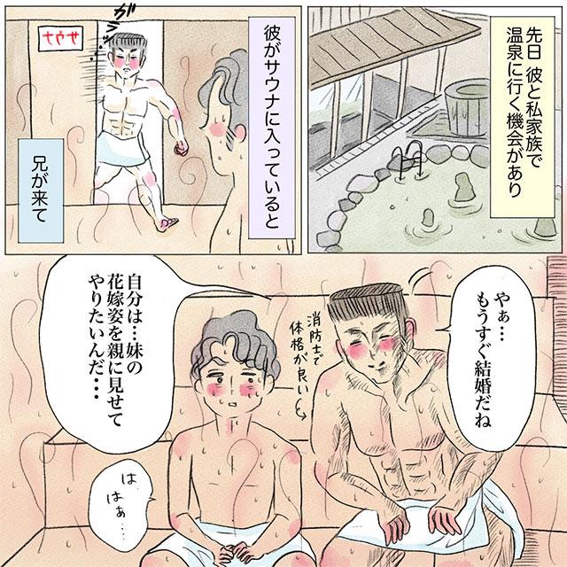 教えて!みんなの結婚物語グラハム子さんの結婚インスタ漫画