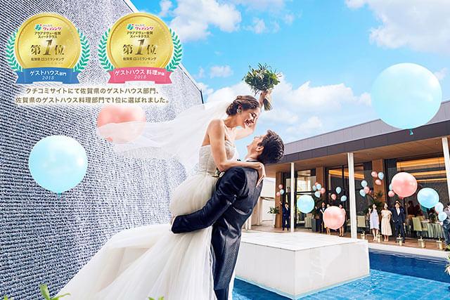 アクアデヴュー佐賀スィートテラスの結婚式場を詳しく見る